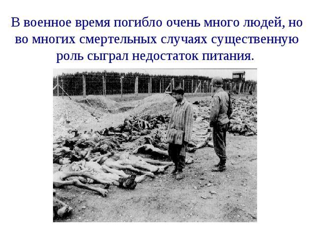В военное время погибло очень много людей, но во многих смертельных случаях...