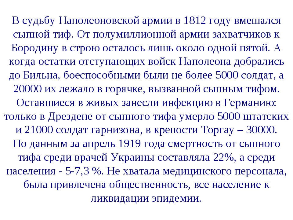 В судьбу Наполеоновской армии в 1812 году вмешался сыпной тиф. От полумиллион...