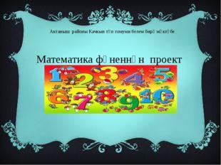 Актаныш районы Качкын төп гомуми белем бирү мәктәбе Математика фәненнән проек