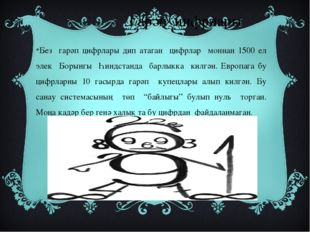 Гарәп цифрлары Без гарәп цифрлары дип атаган цифрлар моннан 1500 ел элек Бор