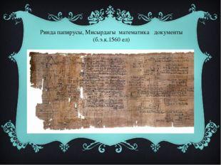 Ринда папирусы, Мисырдагы математика документы (б.э.к.1560 ел)