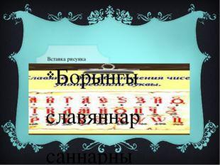 Борынгы славяннар саннарны хәрефләр белән белдергәннәр.