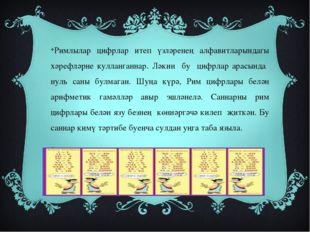 Римлылар цифрлар итеп үзләренең алфавитларындагы хәрефләрне кулланганнар. Ләк