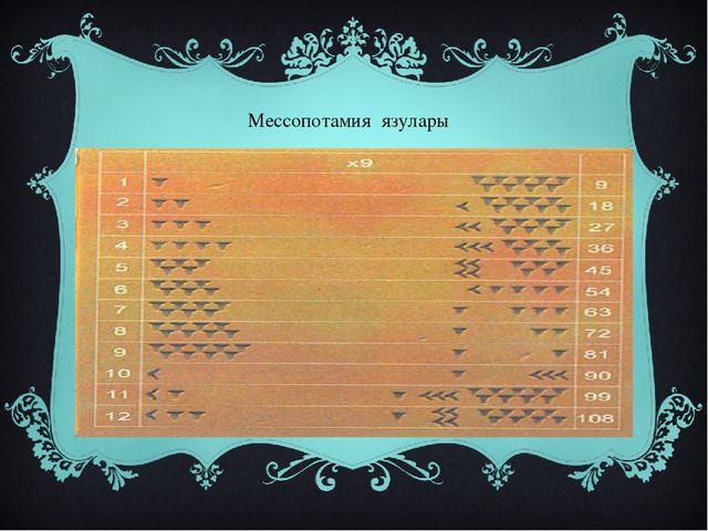 Мессопотамия язулары