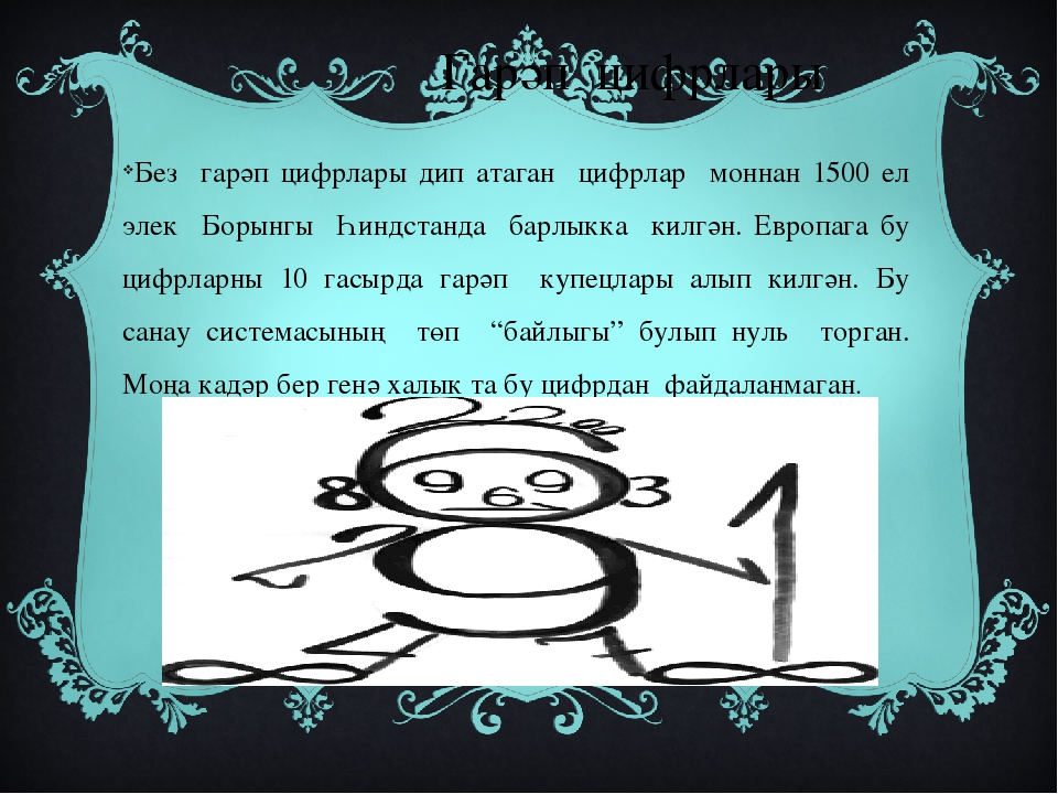 Гарәп цифрлары Без гарәп цифрлары дип атаган цифрлар моннан 1500 ел элек Бор...