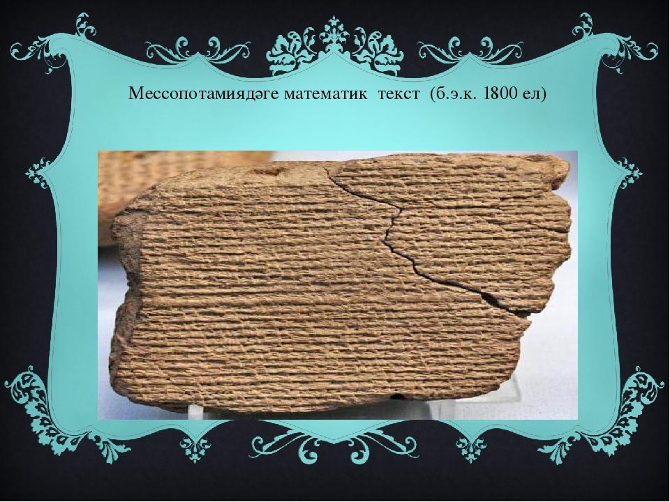 Мессопотамиядәге математик текст (б.э.к. 1800 ел)