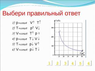 Выбери правильный ответ 1) p=const V T 2) T=const p V 3) V=const T p 4) p=con