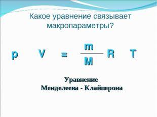 Какое уравнение связывает макропараметры? Уравнение Менделеева - Клайперона p