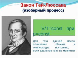 V/Т=const при р=const Для газа данной массы отношение объема к температуре п