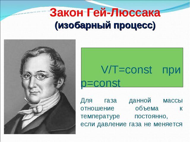 V/Т=const при р=const Для газа данной массы отношение объема к температуре п...