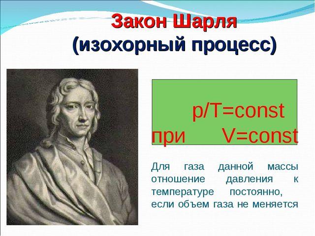 p/Т=const при V=const Для газа данной массы отношение давления к температуре...