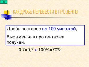 Дробь поскорее на 100 умножай, Выраженье в процентах ее получай. 0,7=0,7 x 10