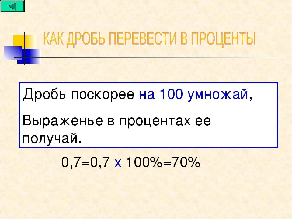 Дробь поскорее на 100 умножай, Выраженье в процентах ее получай. 0,7=0,7 x 10...