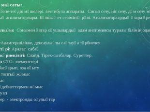 Сабақтың мақсаты: Білімділігі Тепе-теңдік мүшелері: вестибула аппараты. Сипап