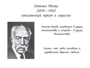 Гаэтано Моска (1858 – 1941) итальянский юрист и социолог Власть всегда находи