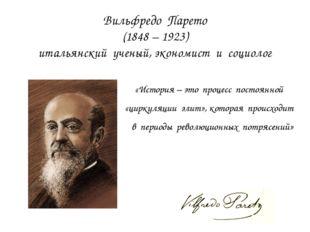 Вильфредо Парето (1848 – 1923) итальянский ученый, экономист и социолог «Исто