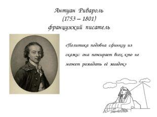 Антуан Ривароль (1753 – 1801) французский писатель «Политика подобна сфинксу