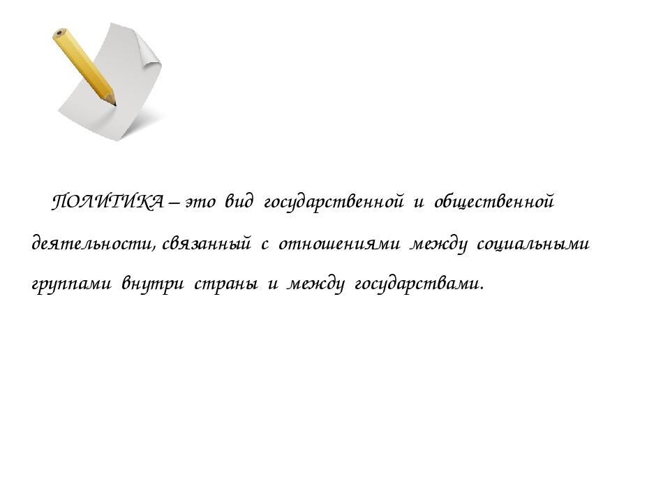 ПОЛИТИКА – это вид государственной и общественной деятельности, связанный с...