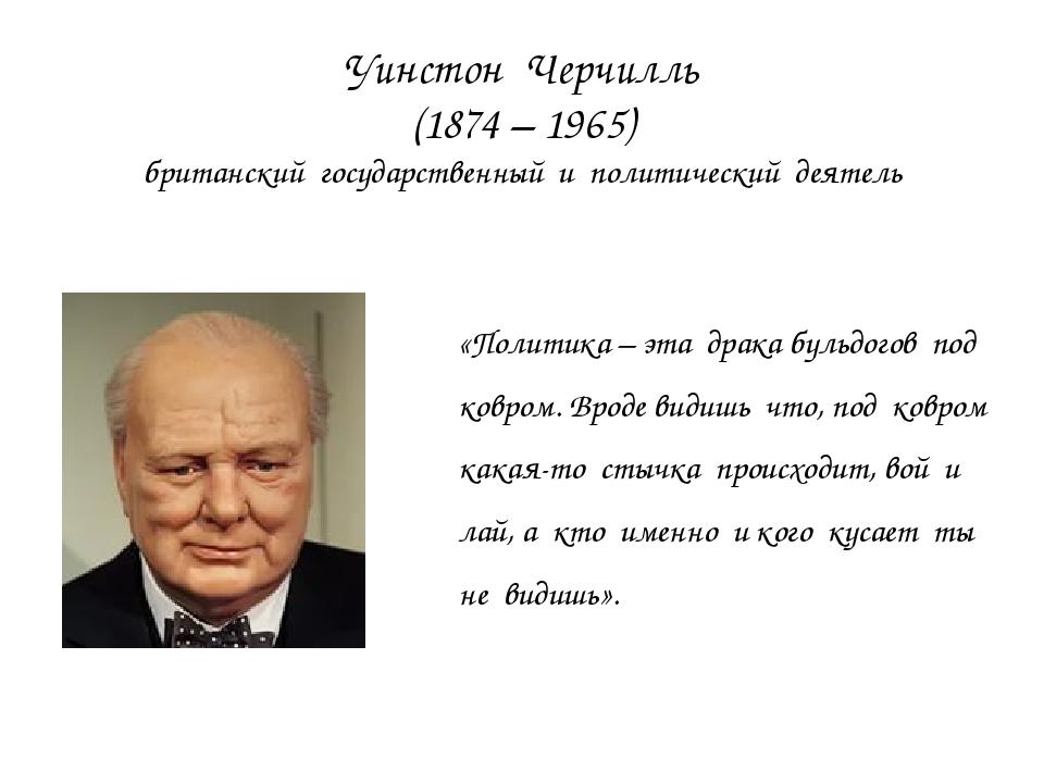 Уинстон Черчилль (1874 – 1965) британский государственный и политический деят...