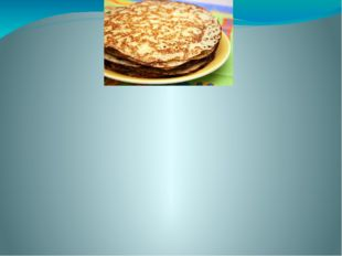 Практико – ориентированный проект на тему: «Блины – любимое блюдо моей семьи