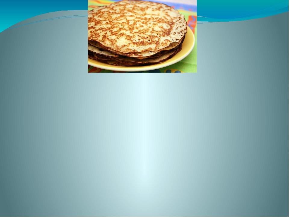 Практико – ориентированный проект на тему: «Блины – любимое блюдо моей семьи...