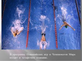 В программу Олимпийских игр и Чемпионатов Мира входит и эстафетное плавание.