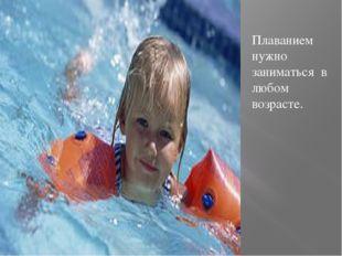 Плаванием нужно заниматься в любом возрасте.
