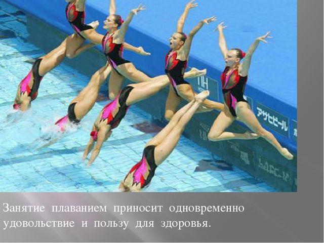 Занятие плаванием приносит одновременно удовольствие и пользу для здоровья.