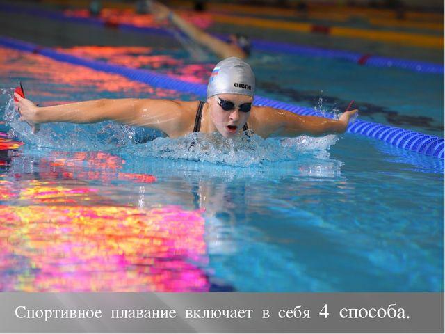 Спортивное плавание включает в себя 4 способа.