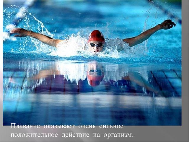 Плавание оказывает очень сильное положительное действие на организм.