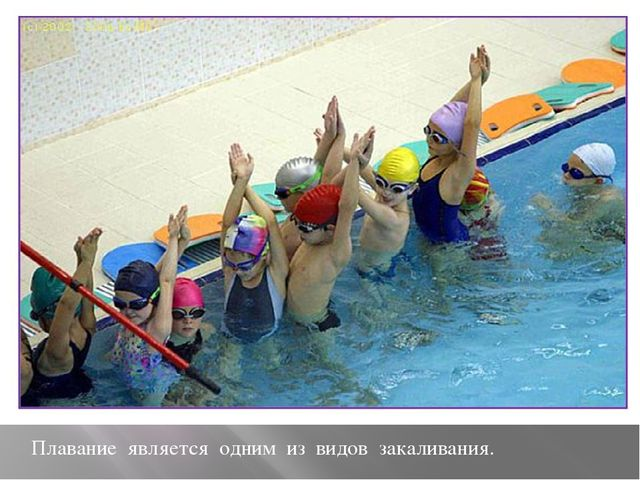 Плавание является одним из видов закаливания.