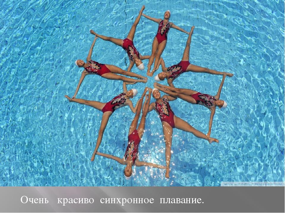 Очень красиво синхронное плавание.