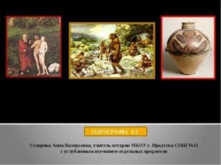 У истоков рода человеческого НЕОЛИТИЧЕСКАЯ РЕВОЛЮЦИЯ ПАРАГРАФЫ 4-5 Стаценко А