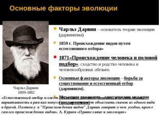 Основные факторы эволюции Чарльз Дарвин – основатель теории эволюции (дарвини