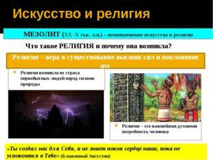 Искусство и религия МЕЗОЛИТ (XХ -X тыс. л.н.) – возникновение искусства и рел