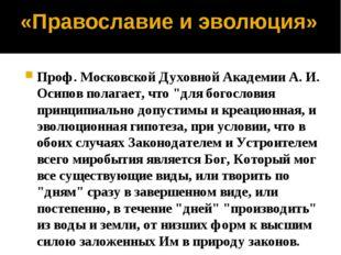 «Православие и эволюция» Проф. Московской Духовной Академии А. И. Осипов пола
