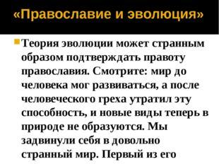 «Православие и эволюция» Теория эволюции может странным образом подтверждать