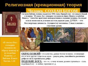 Религиозная (креационная) теория Человек СОЗДАН БОГОМ «И сказал Бог: сотворим