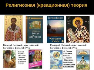 Религиозная (креационная) теория Григорий Нисский –христианский богослов и фи