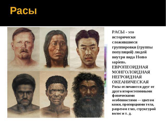 Расы РАСЫ - это исторически сложившиеся группировки (группы популяций) людей...