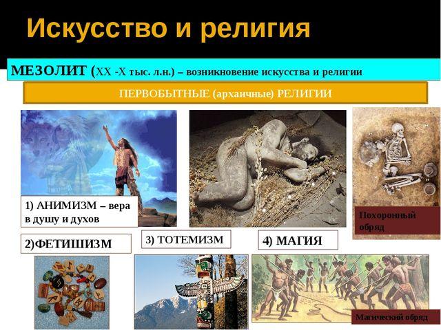 Искусство и религия МЕЗОЛИТ (XХ -X тыс. л.н.) – возникновение искусства и рел...