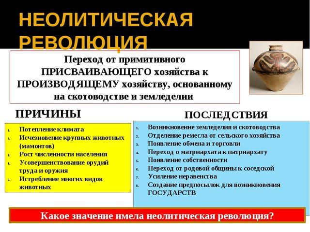 НЕОЛИТИЧЕСКАЯ РЕВОЛЮЦИЯ Переход от примитивного ПРИСВАИВАЮЩЕГО хозяйства к ПР...