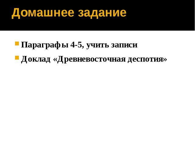 Домашнее задание Параграфы 4-5, учить записи Доклад «Древневосточная деспотия»