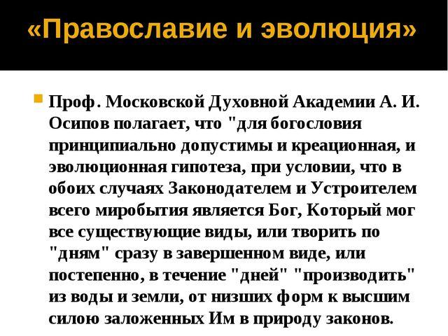 «Православие и эволюция» Проф. Московской Духовной Академии А. И. Осипов пола...