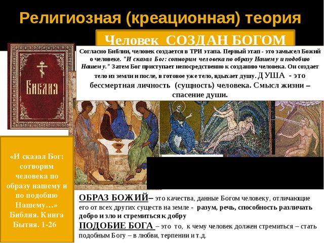 Религиозная (креационная) теория Человек СОЗДАН БОГОМ «И сказал Бог: сотворим...