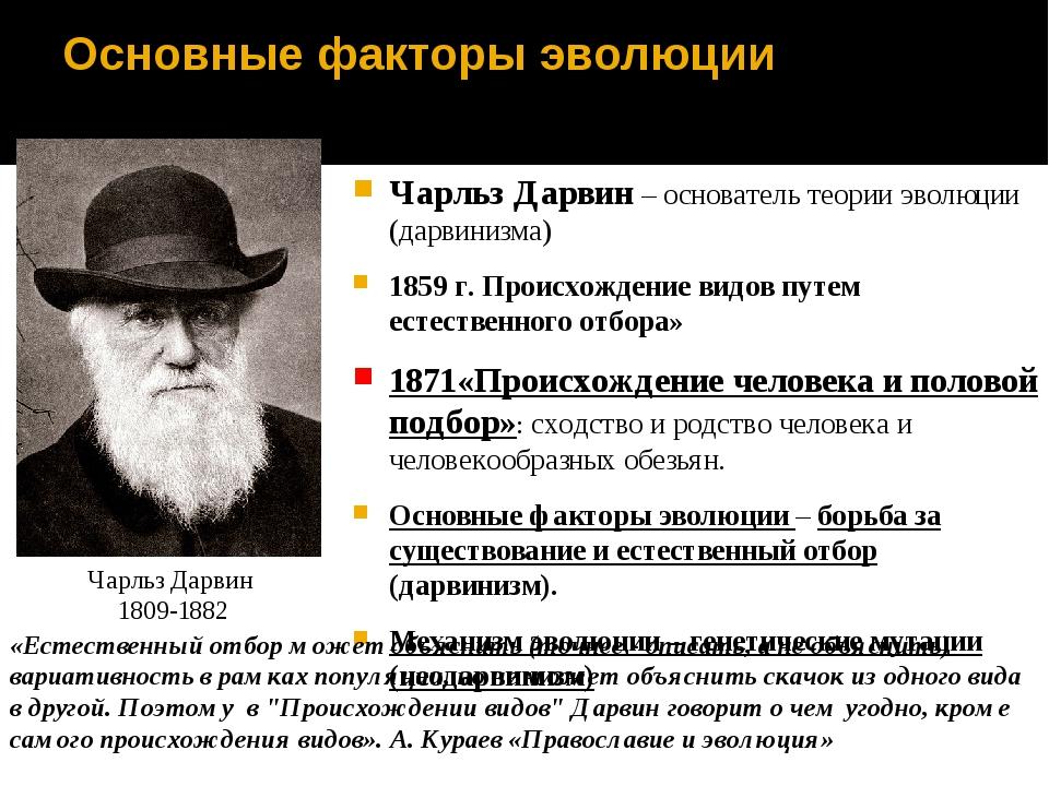 Основные факторы эволюции Чарльз Дарвин – основатель теории эволюции (дарвини...