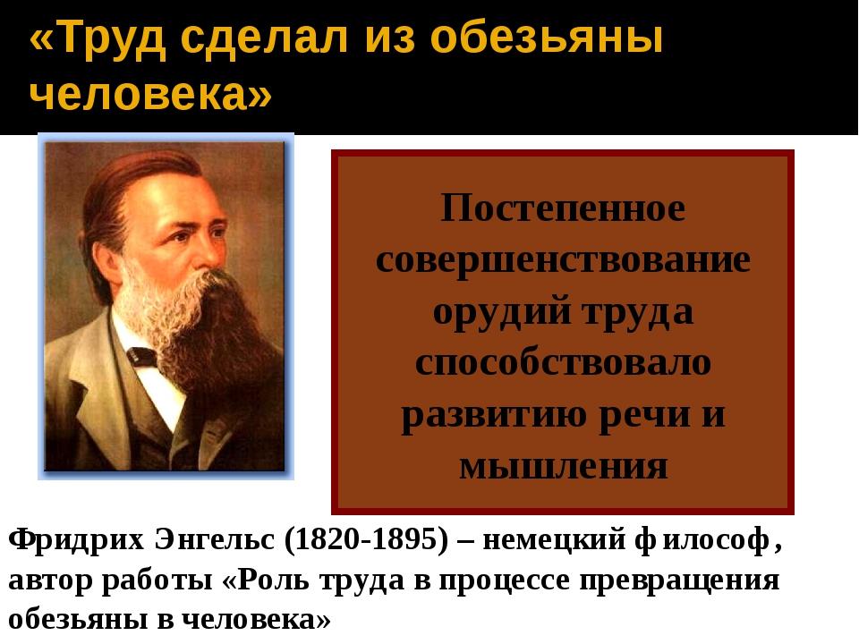Фридрих Энгельс (1820-1895) – немецкий философ, автор работы «Роль труда в пр...