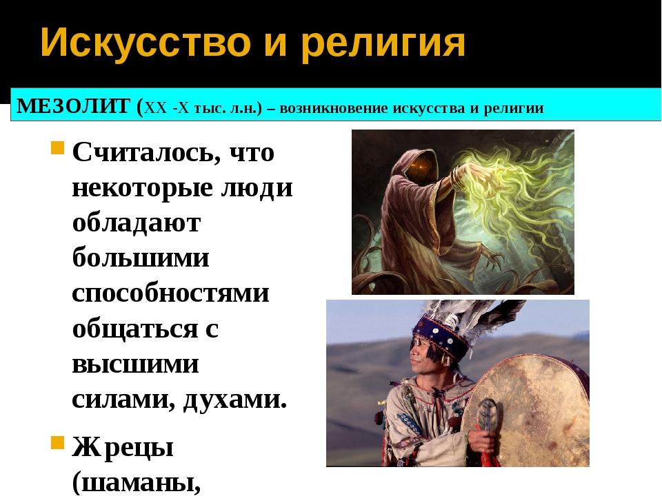 Искусство и религия Считалось, что некоторые люди обладают большими способнос...