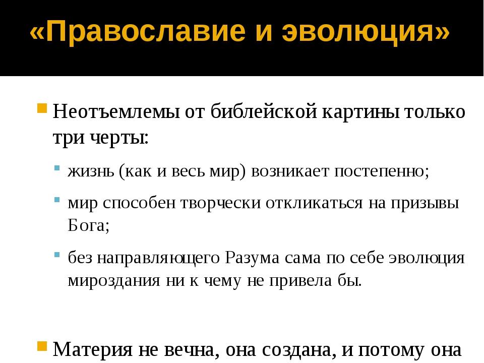 «Православие и эволюция» Неотъемлемы от библейской картины только три черты:...