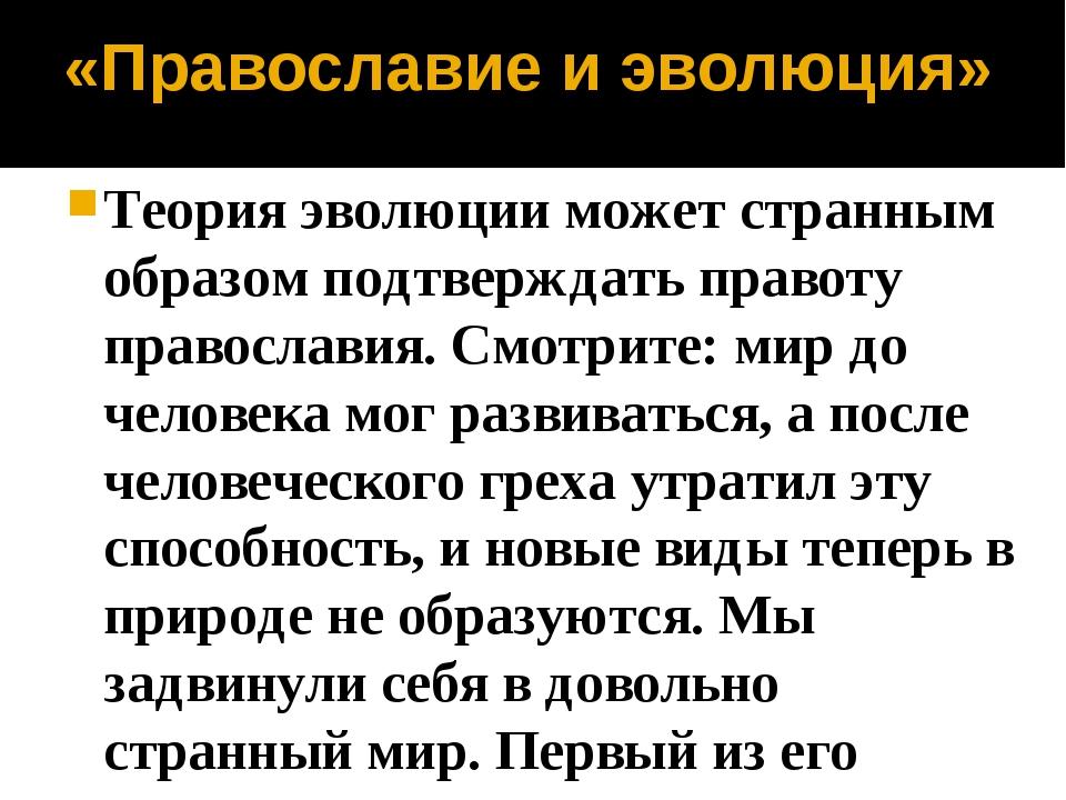 «Православие и эволюция» Теория эволюции может странным образом подтверждать...